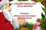 Проект «Умный терем для деда Мороза»